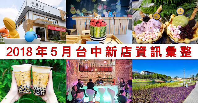 %25EF%25BC%2591 - 2018年5月台中新店資訊彙整,43間台中餐廳