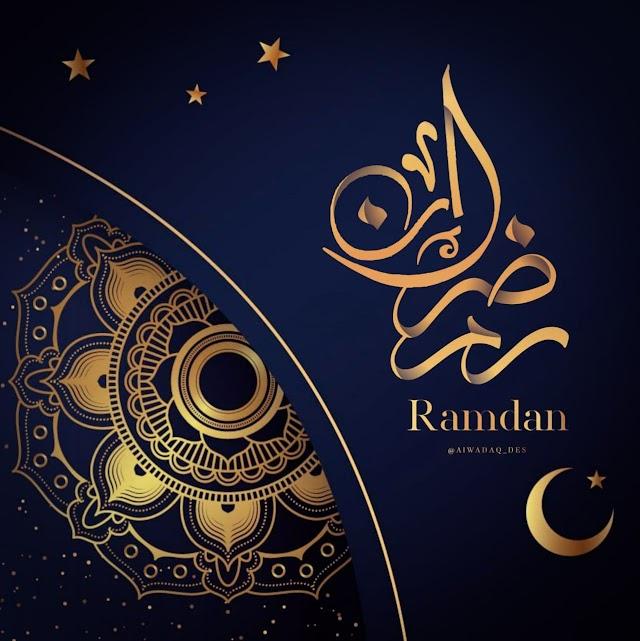 امساكية رمضان المبارك - غزة 2021 - 1442 هجرية
