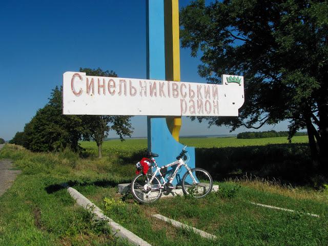 синельниковский район