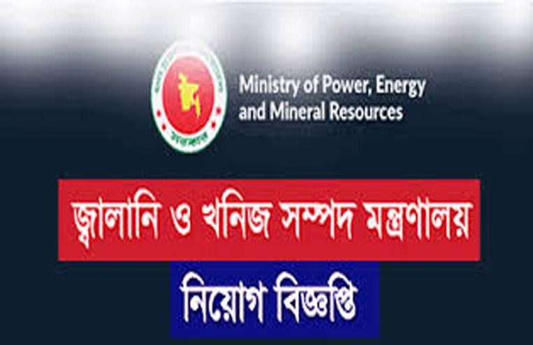Energy and Resources Division (EMRD) Job Circular 2020