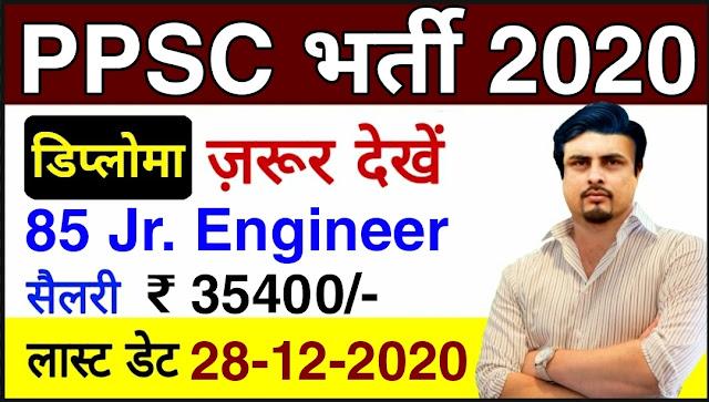 PPSC भर्ती 2020