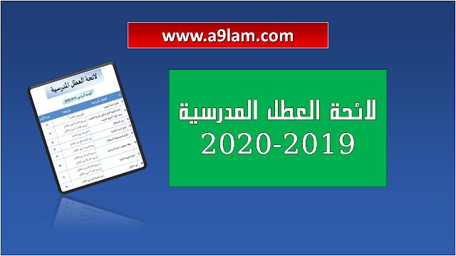 لائحة العطل المدرسية 2019-2020 بالمغرب
