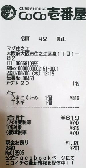 カレーハウスCoCo壱番屋 マグ住之江店 2020/8/6 飲食のレシート
