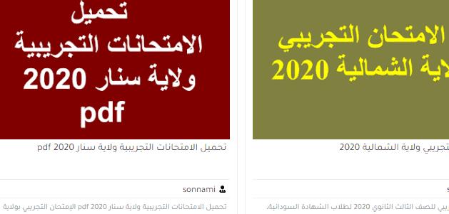 الامتحانات التجريبية للشهادة السودانية 2020