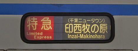 京成電鉄 北総鉄道直通 特急 印西牧の原行き 7260形