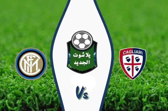 نتيجة مباراة انتر ميلان وكالياري اليوم 01-09-2019 الدوري الايطالي