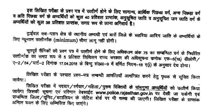 rajasthan police syllabus pdf,Constable New Syllabus 2020 Hindi