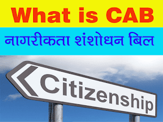 CAB क्या है? (What is CAB?)