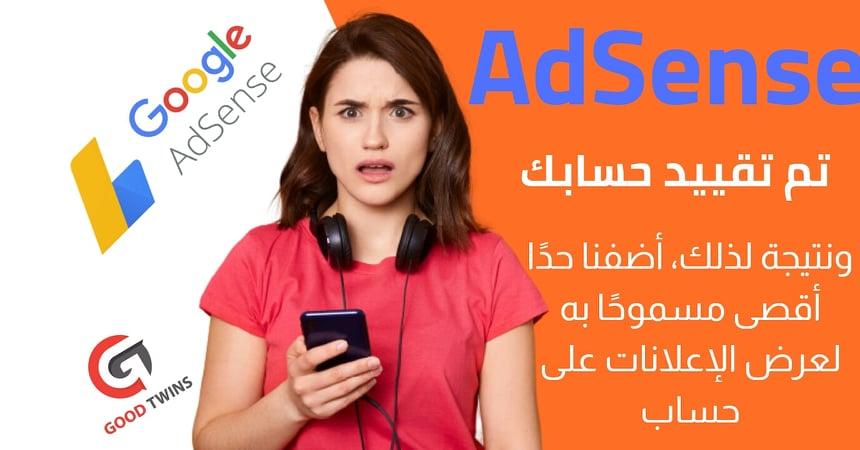 حل مشكلة تقييد الاعلانات في جوجل ادسنس