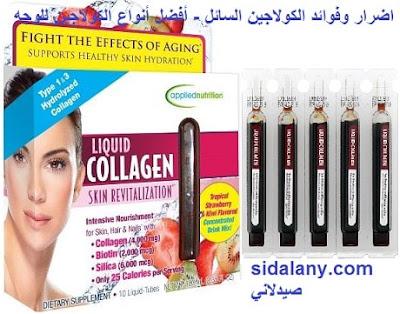 1- تعريف الكولاجين السائل للبشرة  2- دواعى إستخدام الكولاجين  3- اضرار الكولاجين السائل  4- الجرعات وموانع الإستخدام للكولاجين  5- فوائد الكولاجين السائل  6- المصادر الطبيعية للكولاجين السائل للبشرة  7- طريقة استخدام الكولاجين السائل للوجه  8- أفضل أنواع الكولاجين للوجه  9- كيفية إستخدام امبولات الكولاجين للبشرة  10- فوائد الكولاجين للبشرة والشعر فوائد الكولاجين السائل  طريقة استخدام الكولاجين السائل للوجه  اضرار الكولاجين السائل  هل شراب الكولاجين يسبب السرطان  تجربتي مع شراب الكولاجين الالماني  ايهما افضل حبوب الكولاجين او شراب الكولاجين  فوائد الكولاجين للبشرة والشعر  طريقة استخدام الكولاجين السائل للشعر تجربتي مع شراب الكولاجين بالرمان  شراب الكولاجين الاصلي  شراب الكولاجين الالماني البقري  تجربتي مع امبولات الكولاجين للشرب  شراب الكولاجين في صيدلية النهدي  شراب الكولاجين الاسباني  هل شراب الكولاجين يسبب السرطان  افضل شراب كولاجين من الصيدليه افضل حبوب كولاجين من الصيدليه  افضل انواع حبوب الكولاجين لنفخ الخدود  افضل شراب كولاجين  سعر حبوب الكولاجين  افضل انواع شراب الكولاجين  هل حبوب الكولاجين تسمن  الطريقة الصحيحة لاستعمال حبوب الكولاجين  العمر المناسب لاستخدام حبوب الكولاجين شراب الكولاجين الالماني للمفاصل  تجارب شراب الكولاجين الالماني للشعر  تجربتي مع شراب الكولاجين الالماني  شراب الكولاجين الاسباني  شراب الكولاجين الفرنسي  هل شراب الكولاجين يسمن  هل شراب الكولاجين يسبب السرطان  شراب الكولاجين الاصلي  تجربتي مع شراب الكولاجين بالرمان  شراب الكولاجين الاصلي  شراب الكولاجين الالماني البقري  تجربتي مع امبولات الكولاجين للشرب  شراب الكولاجين في صيدلية النهدي  شراب الكولاجين الاسباني  هل شراب الكولاجين يسبب السرطان  افضل شراب كولاجين من الصيدليه كيف افرق بين شراب الكولاجين الاصلي والتقليد  افضل انواع شراب الكولاجين  هل شراب الكولاجين يسمن  شراب الكولاجين الالماني ايفا كولاجين  اضرار كريم ايفا كولاجين   كريم ايفا كولاجين لليدين   كولاجين شراب  سعر كريم ايفا كولاجين فى مصر  كريم ايفا كولاجين   سوبر كولاجين   كريم ايفا كولاجين 50   كريم ايفا كولاجين للهالات السوداء   سعر شراب الكولاجين في مصر   فوار كولاجين   فوار كولاجين للمفاصل   مجموعة ايفا كولاجين   الاعراض الجا
