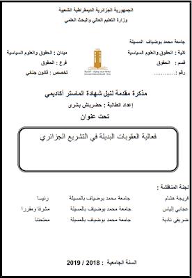 مذكرة ماستر: فعالية العقوبات البديلة في التشريع الجزائري PDF