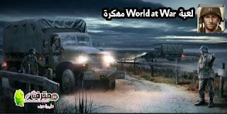 تحميل لعبة World at War : wwo strategy MMO مهكرة آخر إصدار للأندرويد