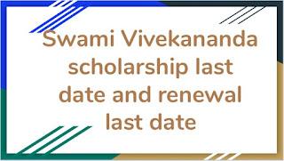 SVMCM Swami Vivekananda Scholarship Last Date, Renewal Last Date 2019
