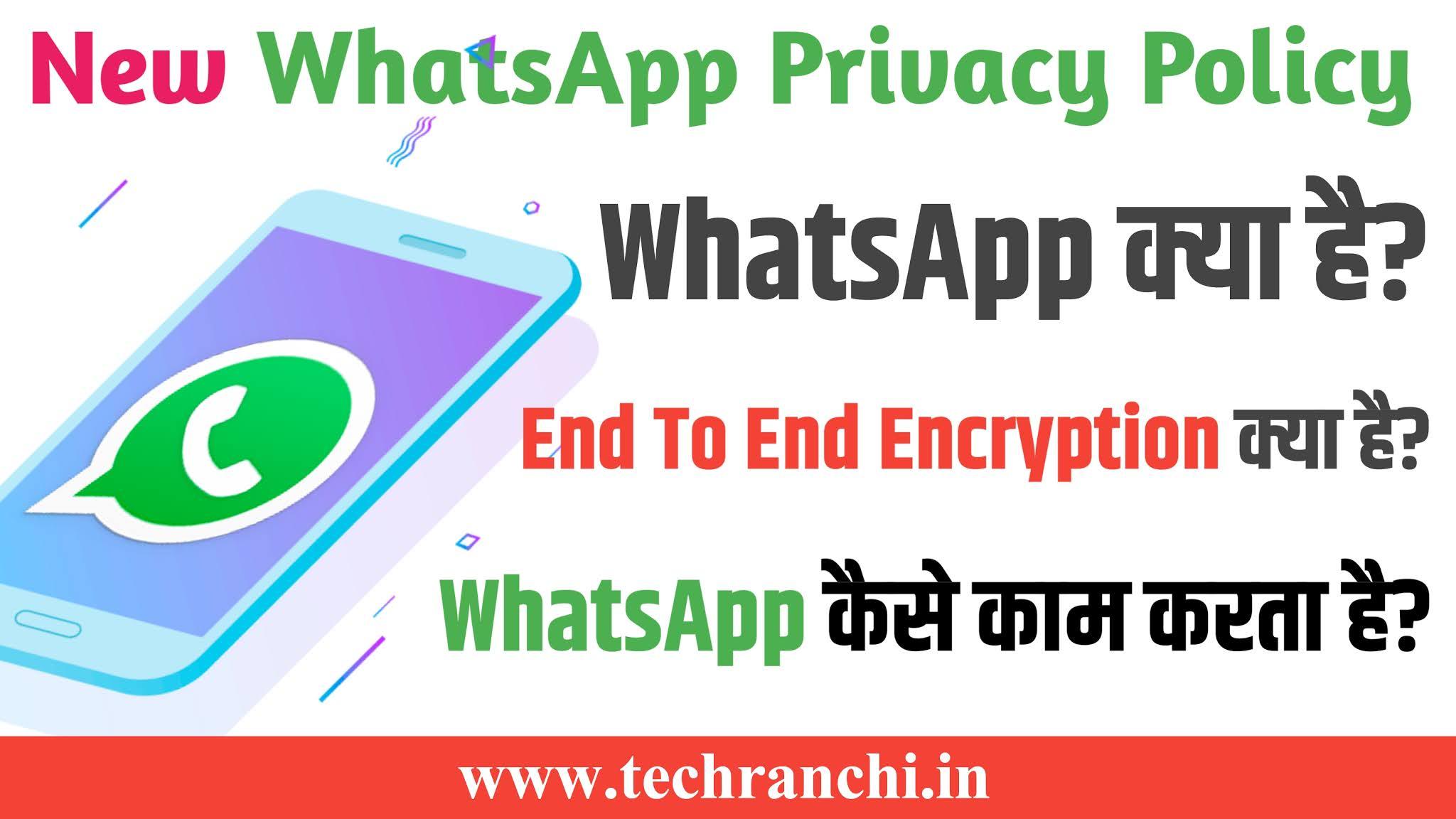 WhatsApp क्या है ?, WhatsApp कैसे काम करता है ? , WhatsApp कंपनी कहां की है ?, और WhatsApp Privacy Policy क्या है ?