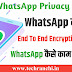 WhatsApp New Privacy Policy Kya Hi | WhatsApp Kya Hi | WhatsApp Privacy Policy | WhatsApp Data Security