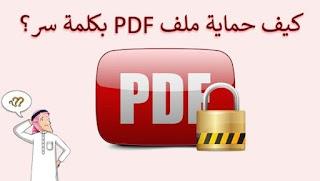 طريقة حماية ملفات PDF بكلمة سر