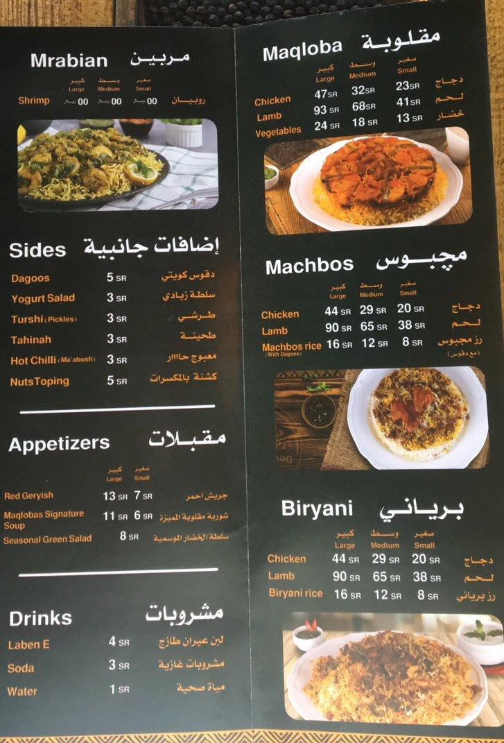 أسعار منيو ورقم وعنوان فروع ورقم مطعم مقلوبة Maqloba menu