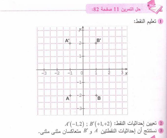 حل تمرين 11 صفحة 82 رياضيات للسنة الأولى متوسط الجيل الثاني