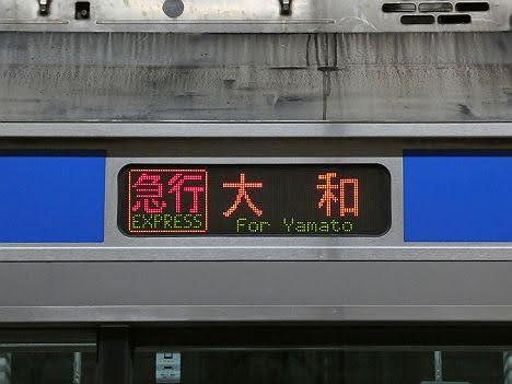 【ダイヤ改正で登場!】急行 大和行き10000系