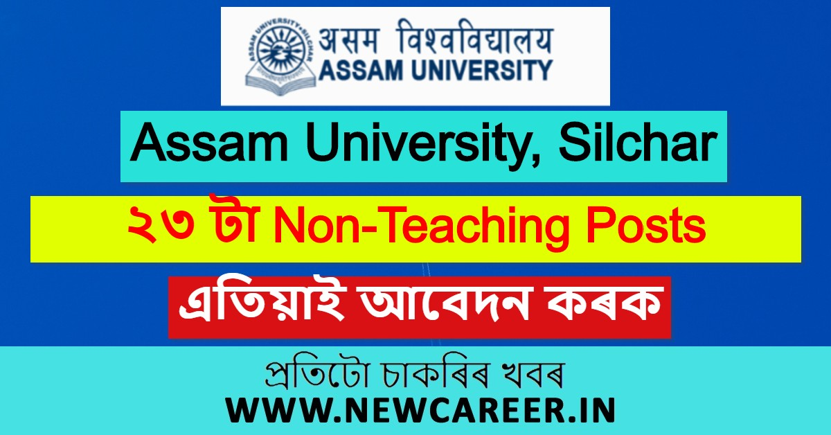 Assam University Recruitment 2020: Apply For 23 Non-Teaching Posts