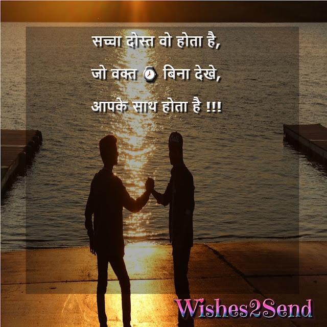 Friends Status in Hindi