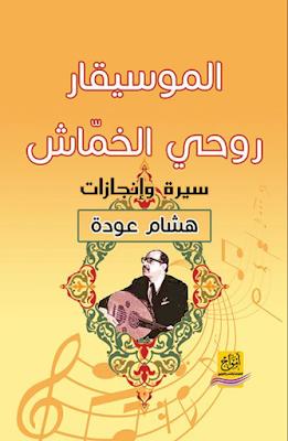إقرا كتاب الموسيقار روحي الخماش: سيرة وإنجازات هشام عودة في قسم تحميل الكتب الموسيقية