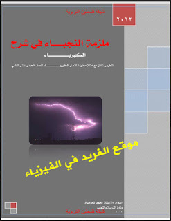 تحميل ملزمة النجباء في شرح الكهرباء pdf ـ الحادي عشر علمي