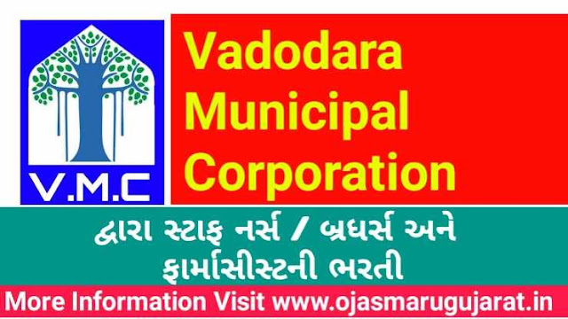 Vadodara Municipal corporation Requirement 2019
