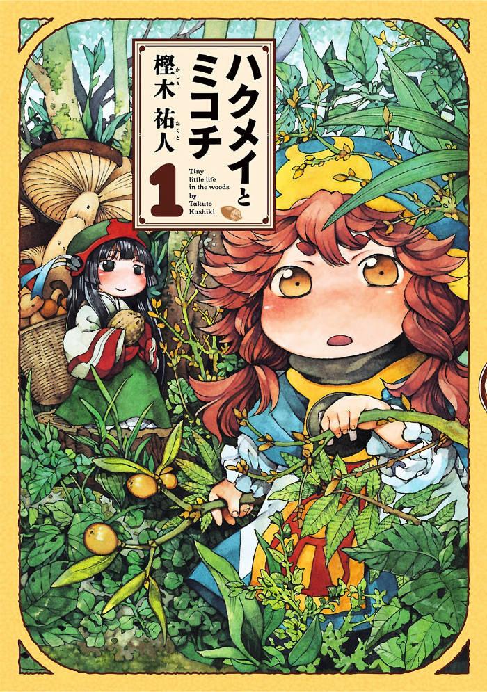 Hakumei to Mikochi - okładka mangi