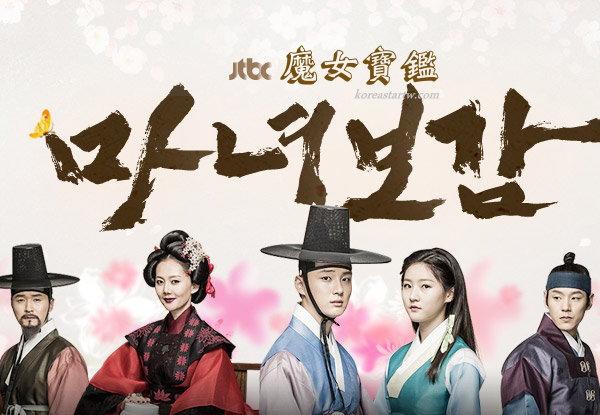 JTBC新劇《魔女寶鑑》尹施允、金賽綸