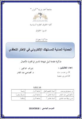 مذكرة ماستر: الحماية المدنية للمستهلك الإلكتروني في الإطار التعاقدي PDF