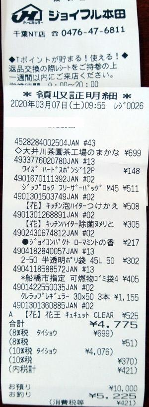 ジョイフル本田 千葉ニュータウン店 2020/3/7のレシート