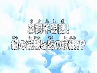 One Piece Episode 163