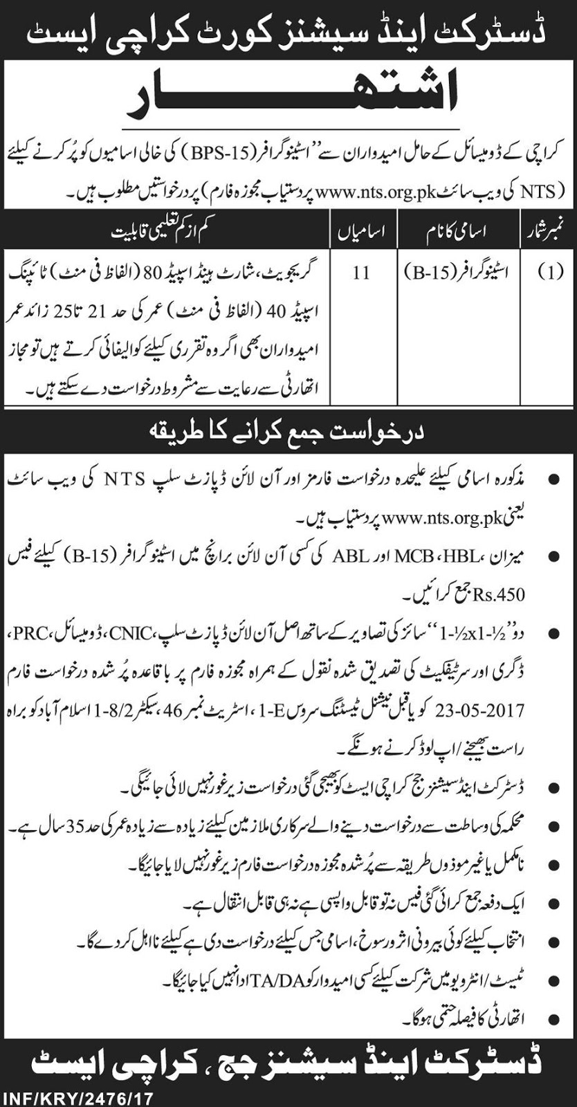 district and session court karachi east jobs 2017
