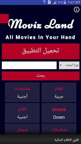 تحميل برنامج Movizland لمشاهدة الإفلام والمسلسلات للأندرويد برابط مباشر