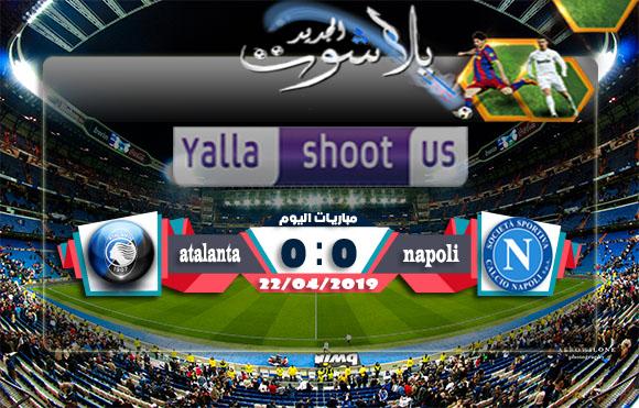 نتيجة مباراة نابولي وأتلانتا اليوم 22-04-2019 الدوري الايطالي