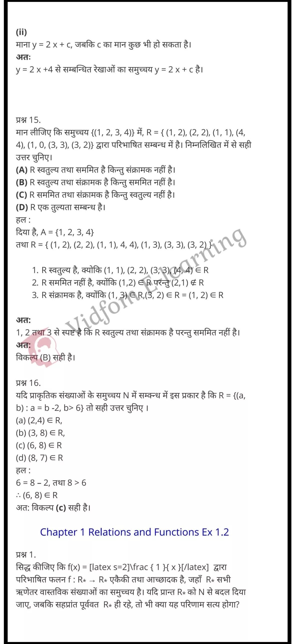class 12 maths chapter 1 light hindi medium9