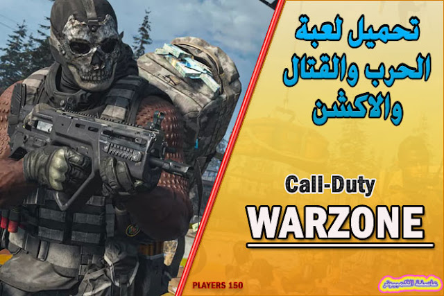لعبة call of duty warzone