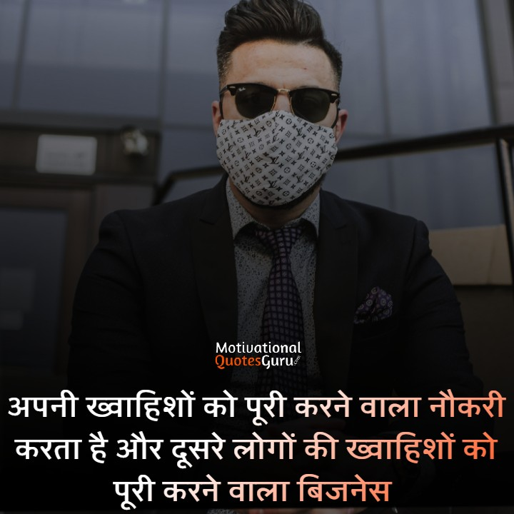 job vs business quotes in hindi
