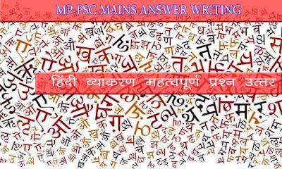 हिंदी व्याकरण के महत्वपूर्ण प्रश्न  Hindi Vyakran Prashn Uttar