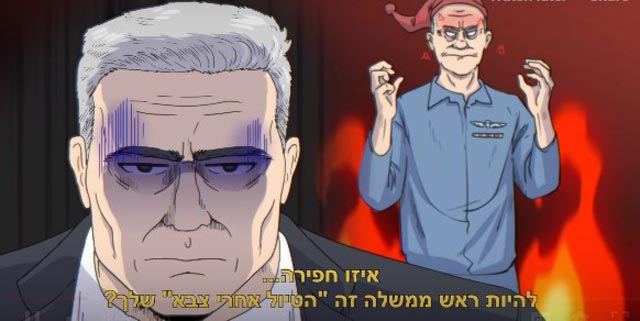 Israeli election anime animatedfilmreviews.filminspector.com