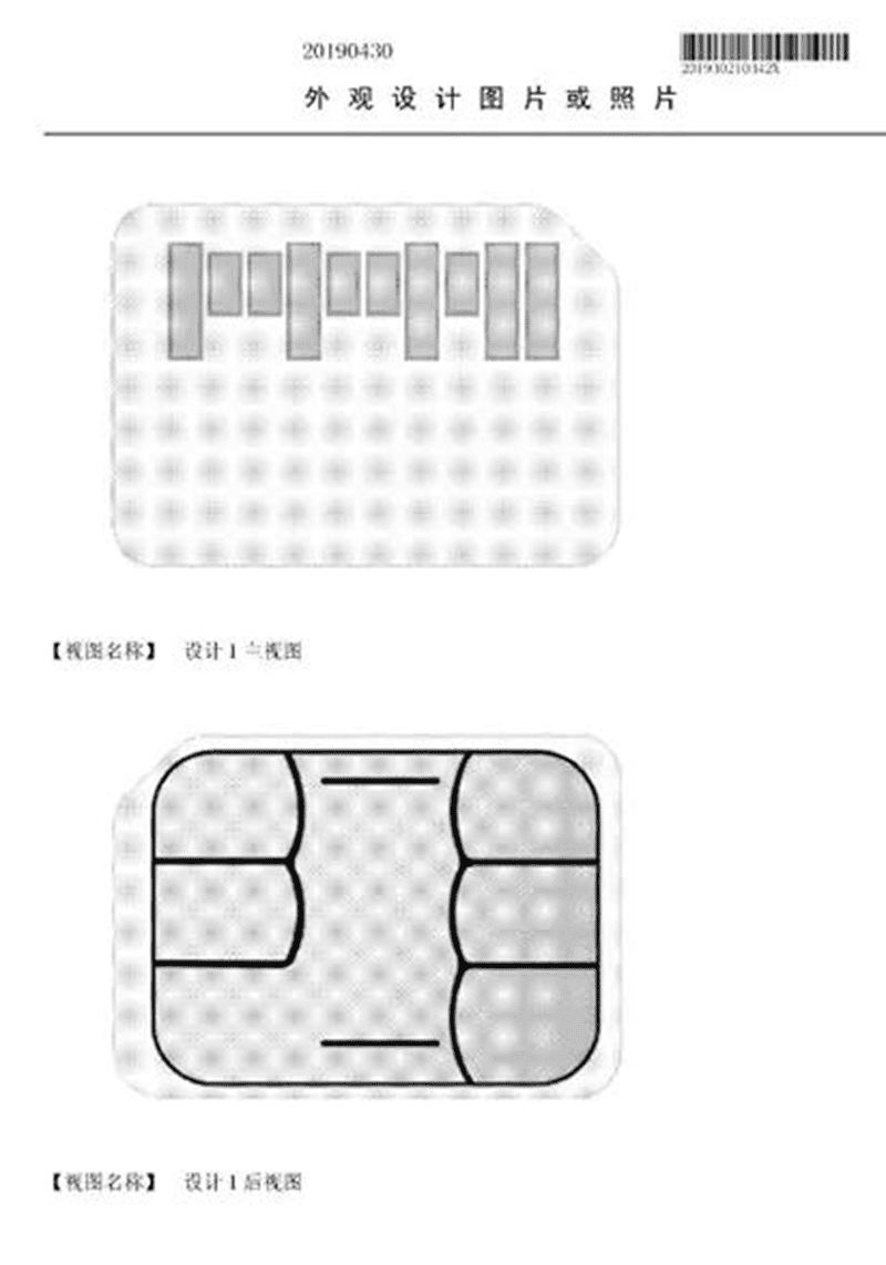 Document for the patent application of Xiaomi