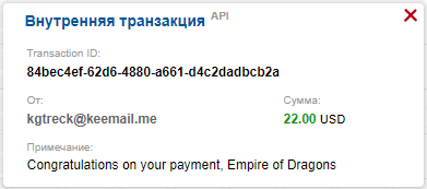 Империя Драконов — Empire-dragons.com - Страница 2 2017-11-21_21-51-53