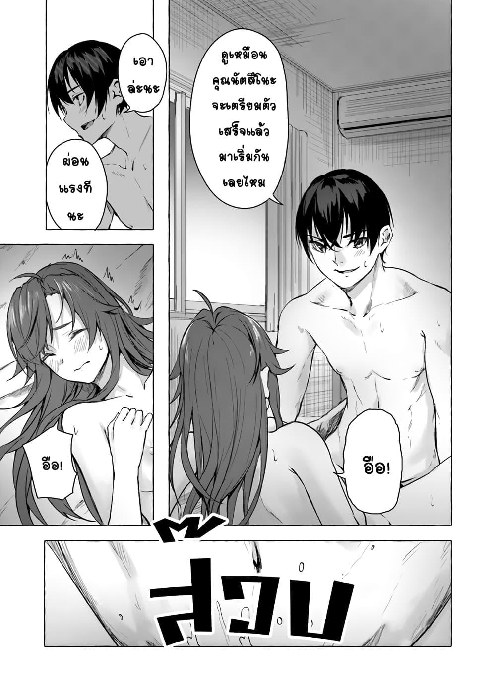 อ่านการ์ตูน Sex and Dungeon! ตอนที่ 10 หน้าที่ 22