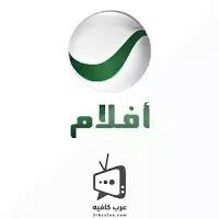 قناة روتانا أفلام Rotana Aflam بث مباشر