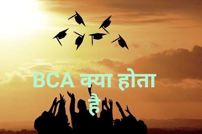 BCA Kya होता है, What is BCA in hindi