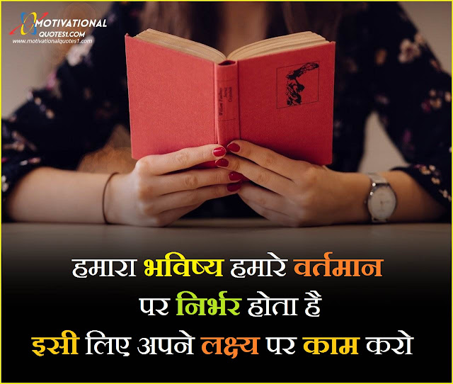 Motivational Quotes For Exam In Hindi, motivation to study medicine, motivation of the study, motivation to study for exams, best quotes for study motivation,