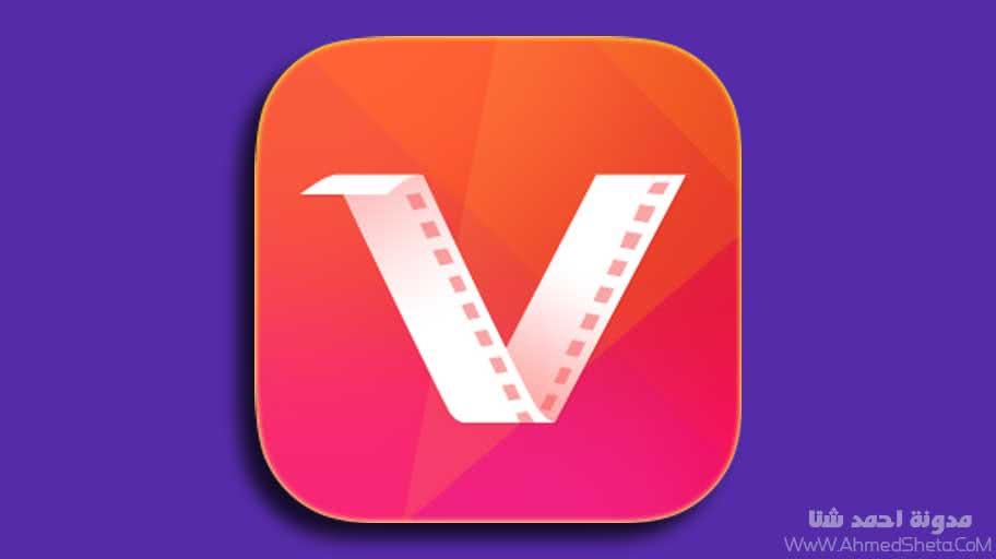 شرح وتحميل تطبيق فيدميت VidMate للأندرويد مجاناً APK