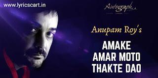 Amake Amar Moto Thakte Dao Lyrics in Bengali-Autograph