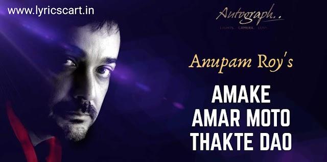 Amake Amar Moto Thakte Dao Lyrics in Bengali | Autograph
